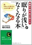 「眠りが浅い」がなくなる本 (知的生きかた文庫)