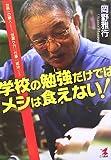「学校の勉強だけではメシは食えない!―世界一の職人が教える「世渡り力」「仕事」「成功」の発想」岡野 雅行