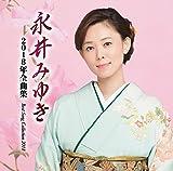 Nagai Miyuki 2018 Nen Zenkyoku Shuu