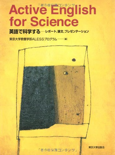 Read Online Report, paper, presentation - to science in English: Active English for Science (2012) ISBN: 4130821318 [Japanese Import] pdf