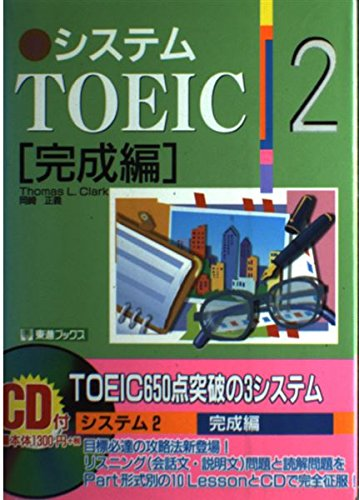System TOEIC <2> complete reviews (eastward Books) (1997) ISBN: 4890850481 [Japanese Import]