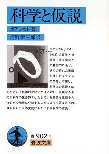 科学と仮説 (岩波文庫)