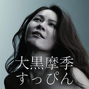 『すっぴん 【DVD付き】』