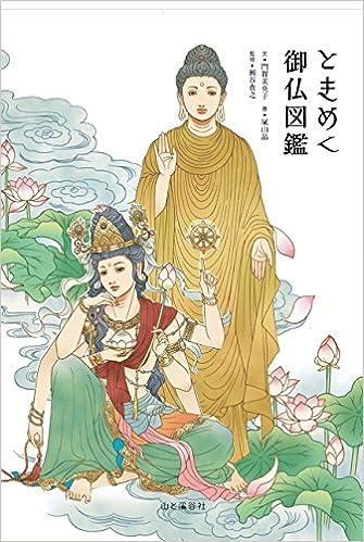 ときめく御仏図鑑 (ときめく図鑑...