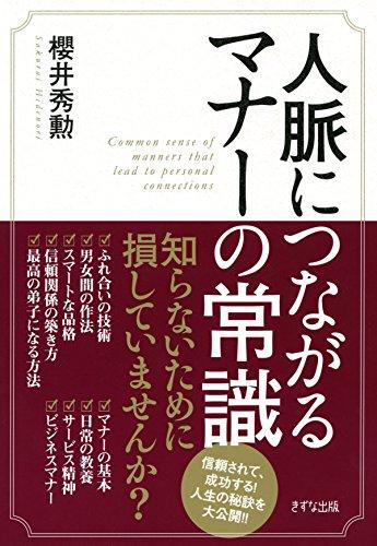 人脈につながるマナーの常識 きずな出版 (Japanese Edition) 51q5EelFBJL