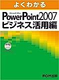 Microsoft Office Power Point 2007 ビジネス活用編