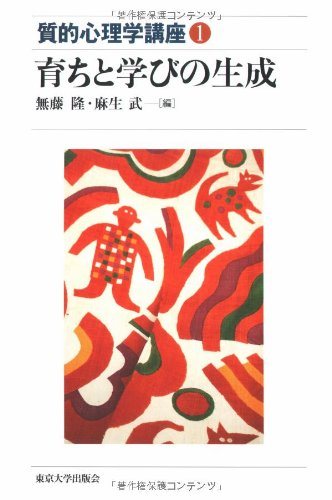 Download Generation of learning and grow (qualitative psychology course) (2008) ISBN: 4130151215 [Japanese Import] ebook