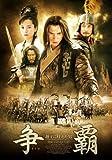 [DVD]争覇(そうは) 越王に仕えた男 DVD-BOX1