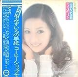 Abe Shizue's Coffee Shop Letters Mizuiro, Canyon C-3029, Japanese Import Vinyl LP