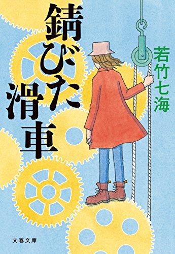 錆びた滑車 葉村晶シリーズ (文春文庫)