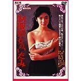 制服処女のいたみ   NYK-207 [DVD]