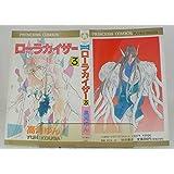 ローラカイザー (3) (Princess comics)