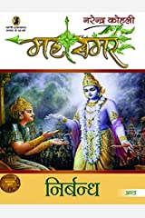 Nirbandh - Mahasamar-8 Paperback