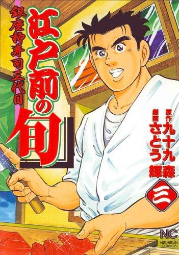 江戸前の旬 3―銀座柳寿司三代目 (ニチブンコミックス)