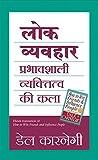 Lokvyavahar: How to Win Friends & Influence People (Hindi)