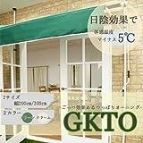 オリジナル日よけ つっぱり式 オーニング/GKTO/幅:200cm/ クリーム/Z3K