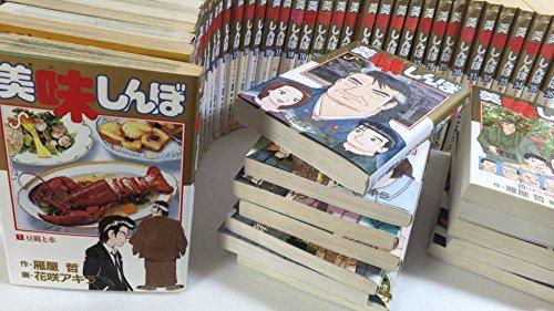 美味しんぼ コミック 1-111巻セット (ビッグコミックス)