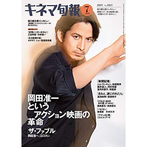 キネマ旬報 2019年7月上旬号 表紙画像