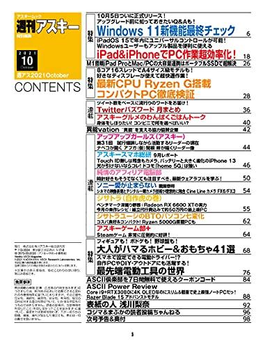 週刊アスキー 特別編集 最新号 追加画像