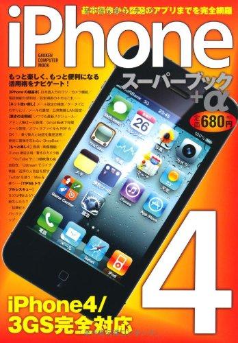 iPhone4スーパーブック+α