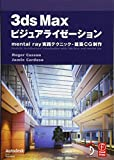 img - for 3ds Max bijuaraize  shon : Mental ray jissen tekunikku kenchiku CG seisaku book / textbook / text book