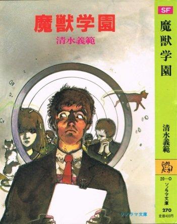 魔獣学園 (ソノラマ文庫 (270))
