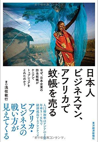 日本人ビジネスマン、アフリカで蚊帳を売る: なぜ、日本企業の防虫蚊帳がケニアでトップシェアをとれたのか?