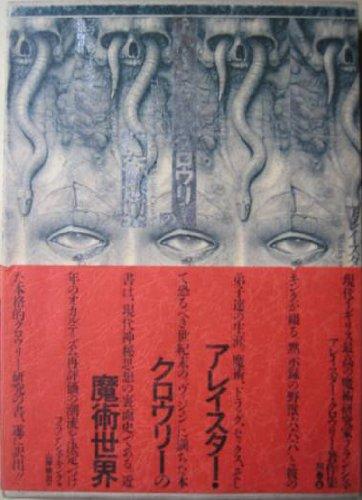 アレイスター・クロウリー著作集 別巻1 アレイスター・クロウリーの魔術世界