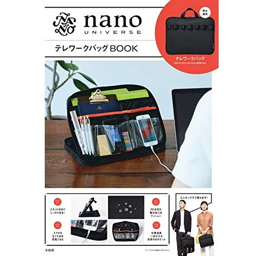 nano・universe テレワークバッグ BOOK 画像