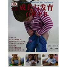 Baby Development Everything You Need to Know (DK Pregnancy & Childcare) (Chinese Edition)