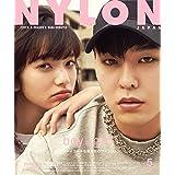 NYLON JAPAN 2016年5月号