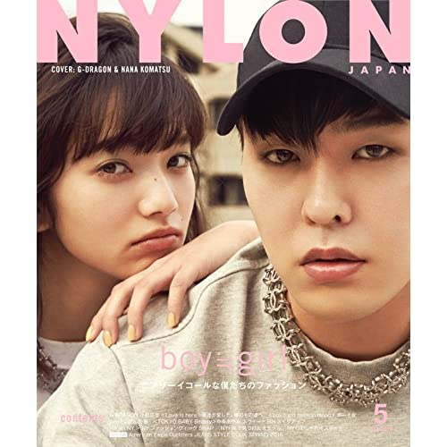 NYLON JAPAN 2016年5月号 表紙画像