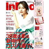 In Red 2019年8月号