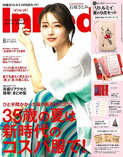 In Red 2019年8月号 画像