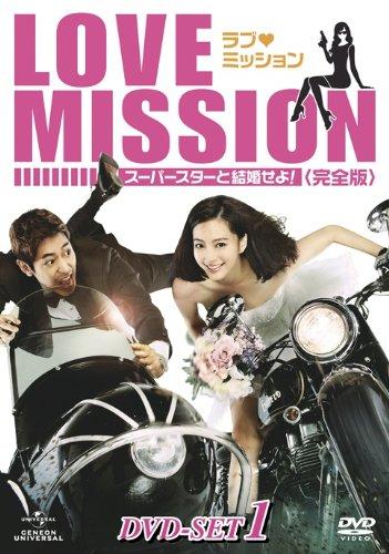 ラブ・ミッション-スーパースターと結婚せよ!-