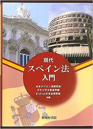 現代スペイン法入門 | 日本スペ...