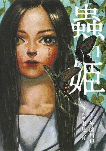 蟲姫 1 (画楽コミックス愛蔵版コミックス)