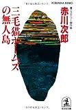 三毛猫ホームズの無人島―ミステリー傑作集 (光文社文庫)