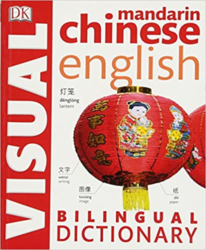 Epub download mandarin chinese english bilingual visual dictionary epub download mandarin chinese english bilingual visual dictionary dk visual dictionaries pdf full ebook by dk ahdkajshdn fandeluxe Images