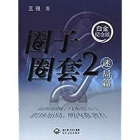 圈子圈套:迷局篇(2)(白金纪念版)