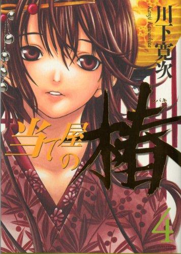 当て屋の椿 4 (ジェッツコミックス)