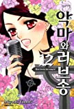 Devil and Love Song. 12 (Korean edition)