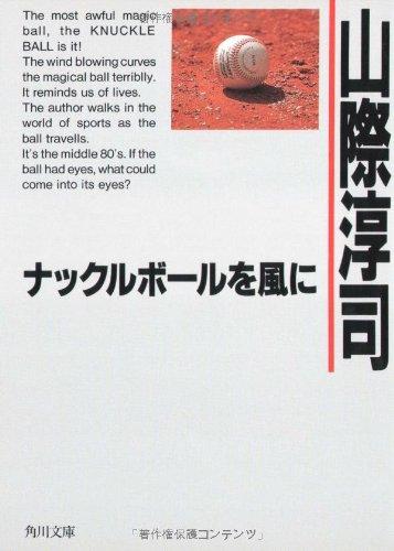 ナックルボールを風に (角川文庫)