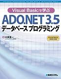 VisualBasicで学ぶADO.NET3.5データベースプログラミング
