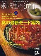 料理通信 2007年 11月号 [雑誌]