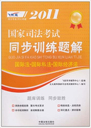 Book International Law Private International Law International Law -2011 National Judicial Examination Training synchronization problem solution(Chinese Edition)