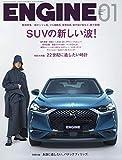ENGINE 2020年 01 月号 [雑誌]