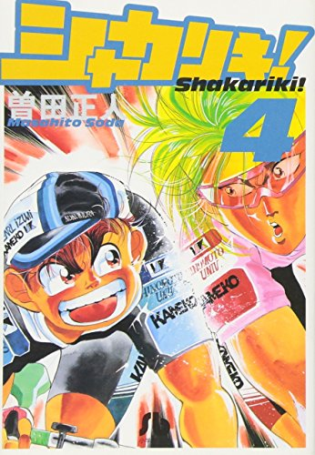 Shakariki! (4) (Shogakukan library (its B-15)) (2006) ISBN: 4091936458 [Japanese Import]