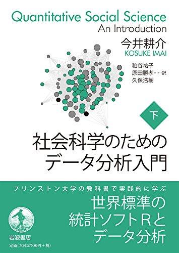 社会科学のためのデータ分析入門(下)