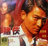The Conman (??1999) By MEI AH Version VCD~In Cantonese & Mandarin w/ Chinese & English Subtitles ~Imported from Hong Kong~ by Athena Chu, Nick Cheung Andy Lau